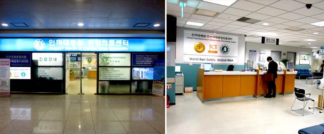인하대공항의료센터 및 약국사진입니다.