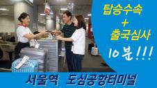 서울역 도심공항터미널, 탑승수속+출국심사 10분!!!