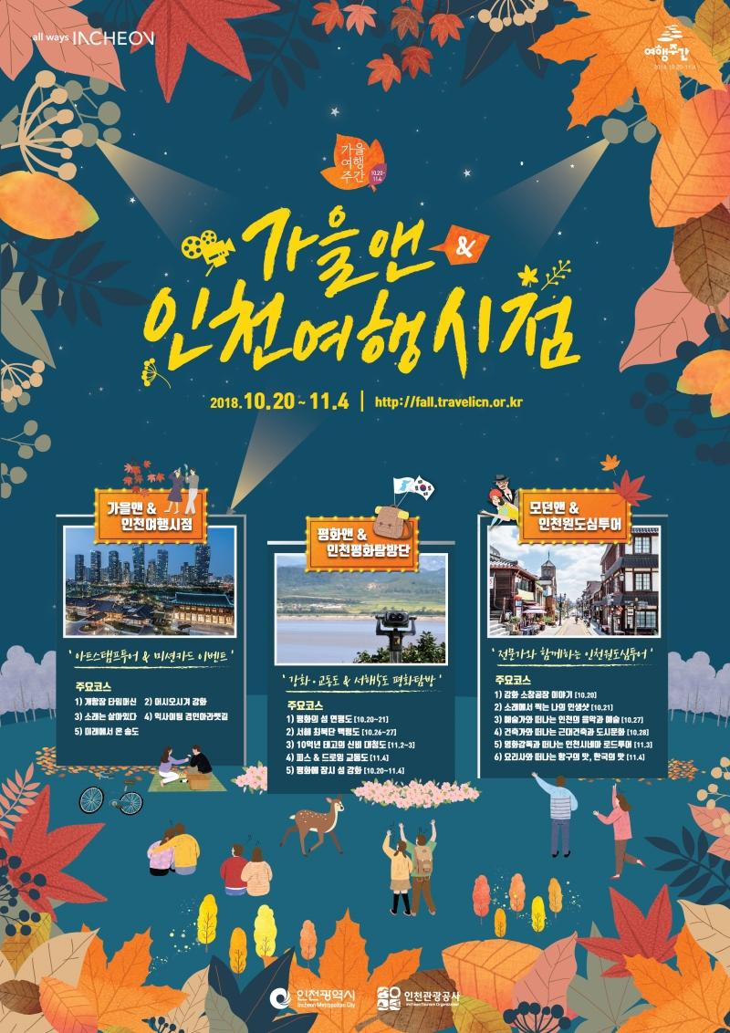 가을&인천여행시점 행사 알림