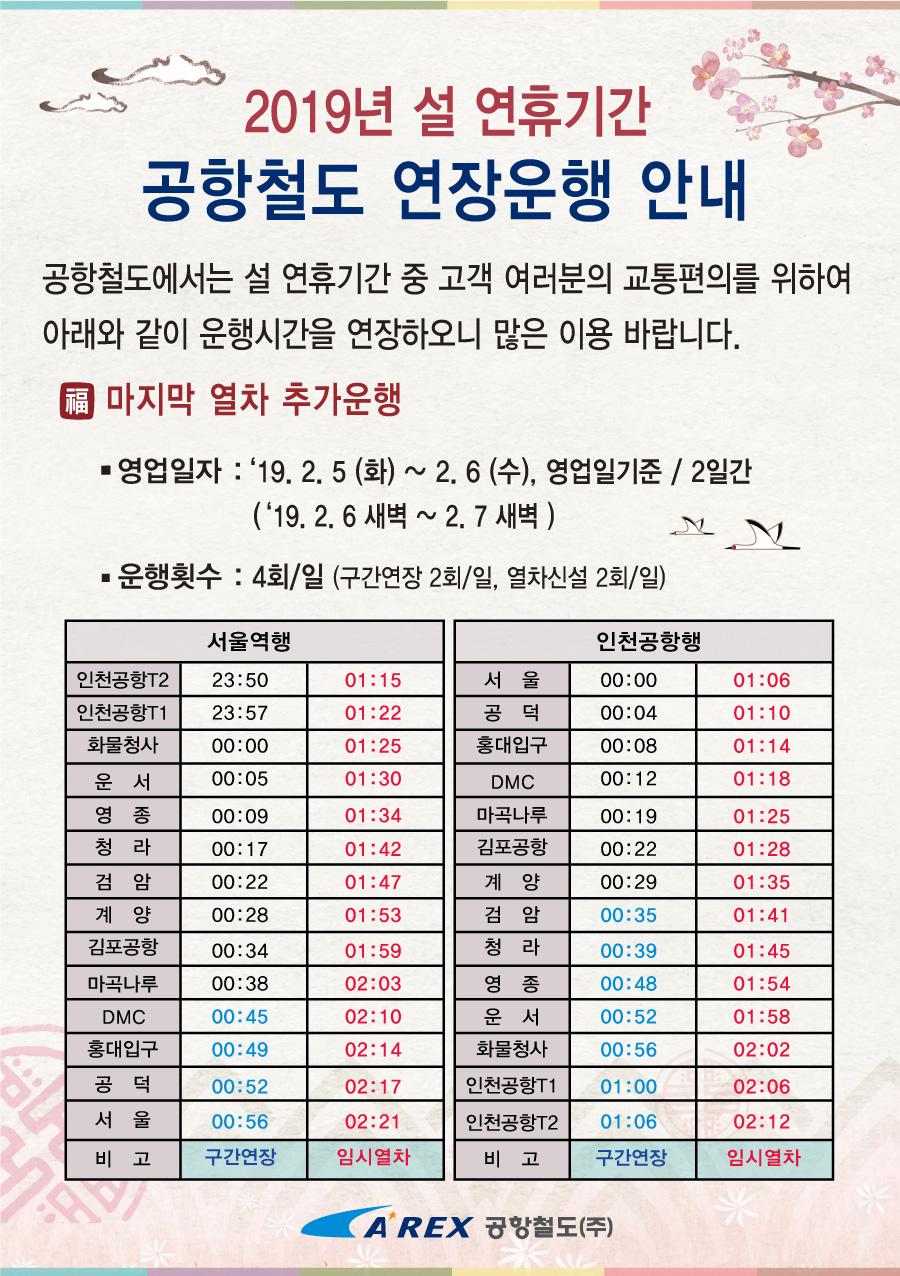 2019년 설 연휴기간 공항철도 연장운행 안내