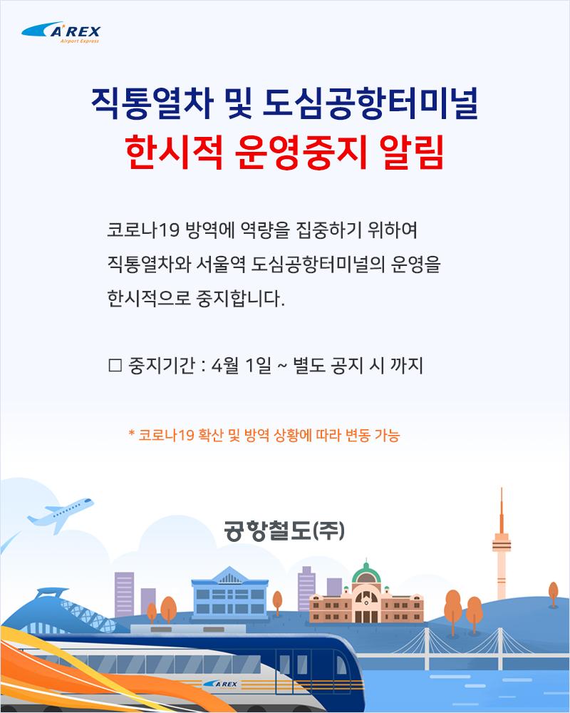 직통열차 및 도심공항터미널 한시적 운영중지 알림 코로나 19 방역에 역량을 집중하기 위하여 직통열차와 서울역 도심공항터미널의 운영을 한시적으로 중지합니다 중지기간 4월 1일부터 별도 공지 시까지 코로나 19확산 및 방역 상황에 따라 변동 가능