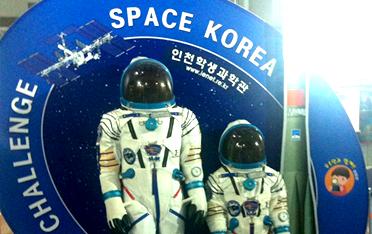 인천학생과학관 우주항공 사진 이미지입니다.