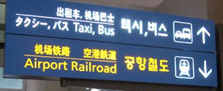 공항철도 안내표지판 입니다. 여객터미널 안내표지판에 '공항철도'는 노란색 글씨로 표기되어 있으니, 노란색 글씨만 따라오면 됩니다.