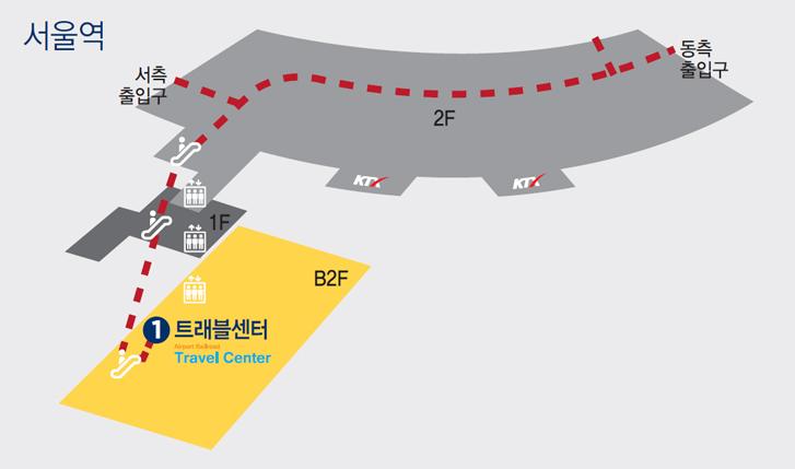 트래블센터 서울역