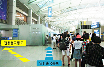 Designated immigration gate at Incheon Airport Terminal 1