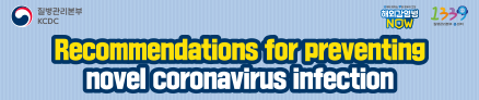 Recommendations for preventing novel coronavirus infection